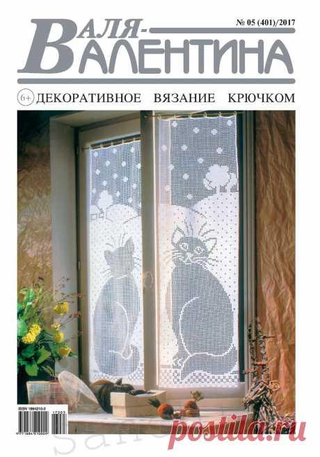 Валя - Валентина №05 (401) 2017