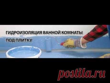 Гидроизоляция гипсокартона в ванной комнате. Все что Вам нужно знать.