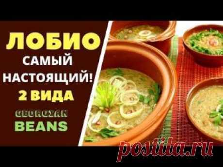 Лобио САМЫЙ НАСТОЯЩИЙ! 2 вида ლობიო Georgian Beans
