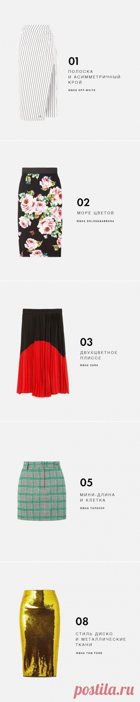 От мини до макси: какие юбки будем носить этой весной! — Модно / Nemodno