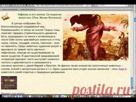 Курс: Библейские истории в шедеврах мирового искусства (Ветхий Завет)