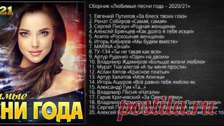 ЛУЧШИЙ СУПЕР СБОРНИК ГОДА _ЛЮБИМЫЕ ПЕСНИ ГОДА - 2020_21