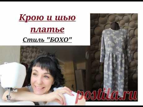 """Крою и шью платье/Рабочий процесс кроя/Стиль """"БОХО"""" #бохо #выкроитьплатье"""