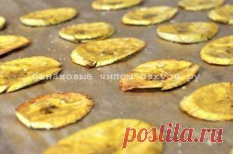 Банановые чипсы - Простые рецепты Овкусе.ру