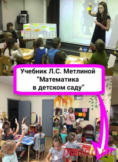 Учебник (автор — Метлина) «Математика в детском саду» служит своего рода методическим пособием для воспитателя и педагога. Указанные в нем... #учебник #математика #дошкольники #детскийсад