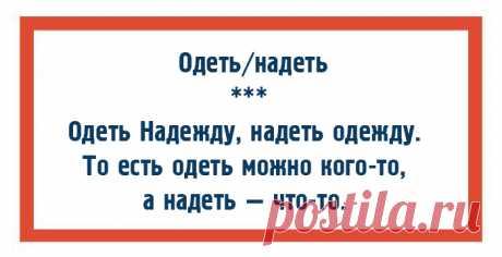 Учимся говорить по-русски правильно » Женский Мир