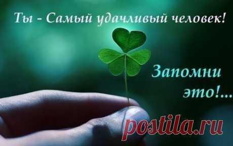 Желаю вам счастья и везенья, Во всем удачи, настроенья. Любви, взаимности, тепла, Чтоб рядом были лишь друзья, Чтоб все ваши желанья сбылись Всего вам наилучшего друзья!