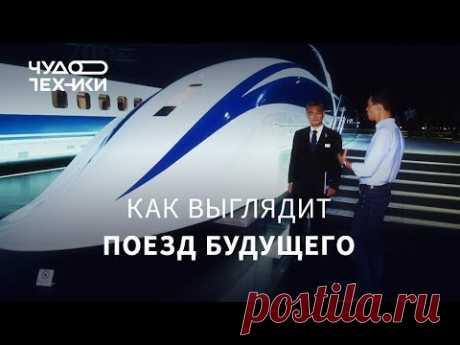 Как выглядит поезд будущего