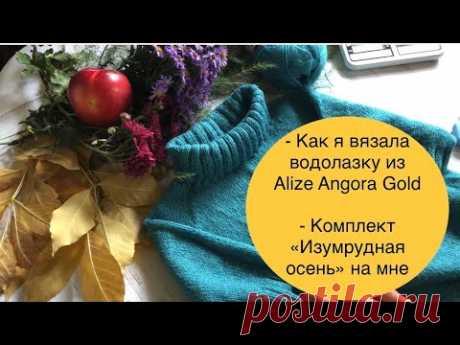 """По вашим просьбам))) // Как я вязала водолазку из Alize Angora Gold // """"Изумрудная осень» на мне"""