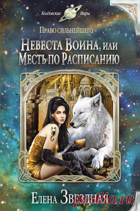 Елена Звездная — Невеста воина или месть по расписанию: читать онлайн | Fantasto