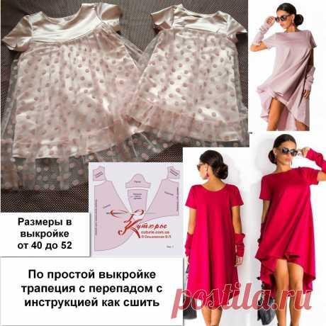 По простой выкройке платья трапеция на кокетке с перепадом для себя и дочери   Шьем с Верой Ольховской   Яндекс Дзен