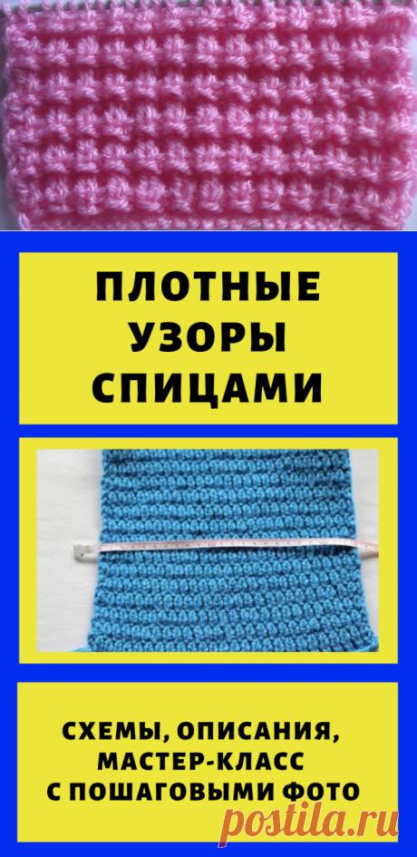 Плотные узоры спицами: схемы, описания, мастер-класс по вязанию с пошаговыми фото…