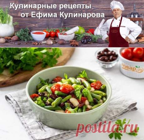 Теплый салат с фасолью | Вкусные кулинарные рецепты с фото и видео