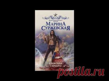 Суржевская Марина. Мир за Великим Туманом (2.1) - YouTube