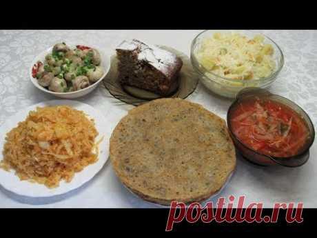 Сегодня постное меню на несколько дней. Готовим постные ленивые голубцы, постный пирог, маринованные грибы, простой салат, постный борщ и постные блины с при...