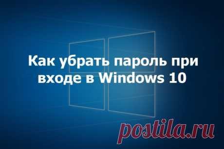 Как убрать пароль при входе в Windows 10: настройка автовхода #компьютеры #windows10