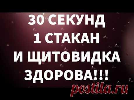 30 СЕКУНД, 1 СТАКАН И ЩИТОВИДКА ЗДОРОВА!
