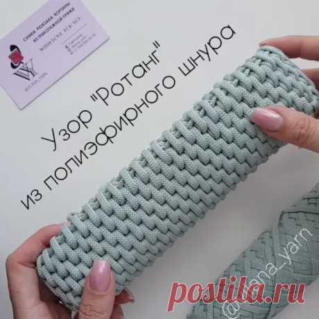 Узор Ротанг от @vilana_yarn . .  💥#звезда_творчества #knitting #crochet #porcelano #ceramics #embroidery #pottery #handmade #geschenke #gift #glass #homedecor #toys #вышивка #керамика # #валяниефелтинг #игрушкиручнойработы #роспись #подарок #сувенир #домашнийдекор #украшенияручнойработы #тортыназаказ #bestideas #мастеркласс