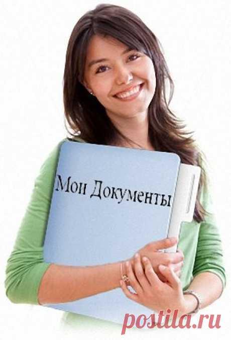 Как и зачем нужно перенести папки «Мои документы», «Загрузки» и «Рабочий стол».