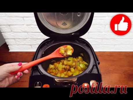 Вы больше никогда не будете жарить кабачки! Вкусно и легко, картошка с кабачками в мультиварке!