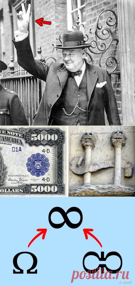 7известных символов, опроисхождении которых мало кто знает