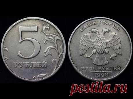 5 рублей 1998 года цена до 500.000 рублей!!!!