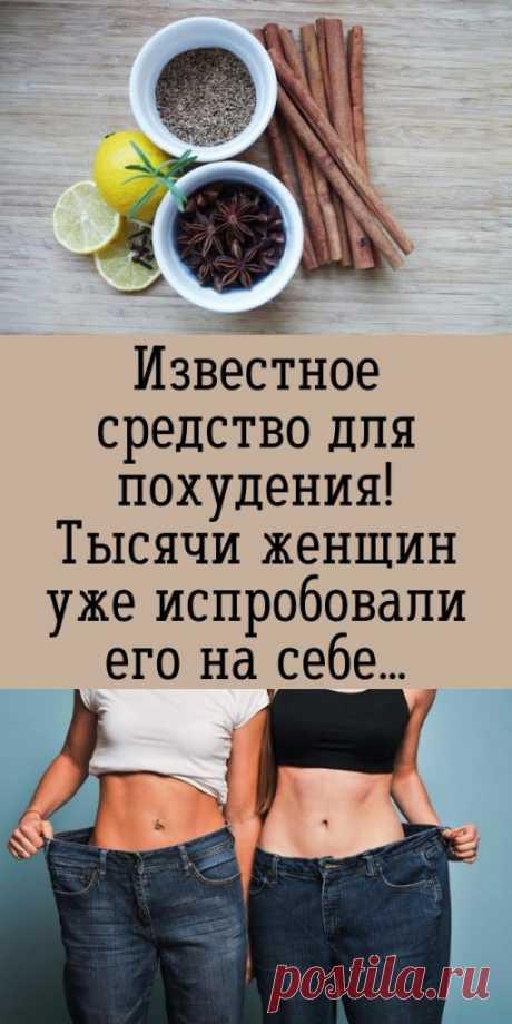 Известное средство для похудения! Тысячи женщин уже испробовали его на себе… - My izumrud