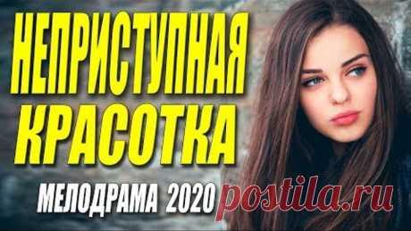 Фильм 2020 ошарашит вас красотой!! * НЕПРИСТУПНАЯ КРАСОТКА ** Русские мелодрамы 2019 HD 1080P