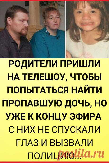 Родители пришли на телешоу, чтобы попытаться найти пропавшую дочь, но уже к концу эфира с них не спускали глаз и вызвали полицию...
