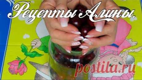 Простой рецепт заготовки вишни в сиропе без стерилизации. Рецепты Алины.