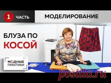 (4) Дополняем гардероб. Шьем простую блузу по косой. Часть1. Моделирование.Учимся работать с косой нитью - YouTube
