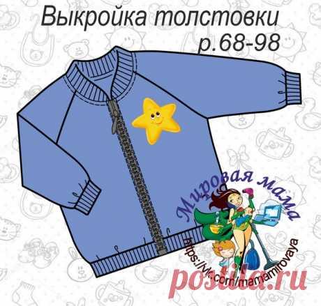 Выкройка толстовки для малышей р.68-98 #шитье #выкройки #мастер_класс