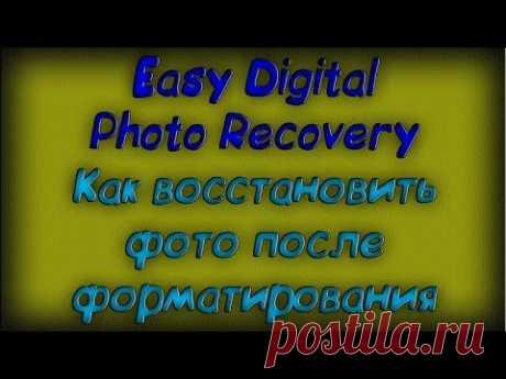 Как восстановить фото после форматирования - Easy Digital Photo Recovery - Скачать бесплатно