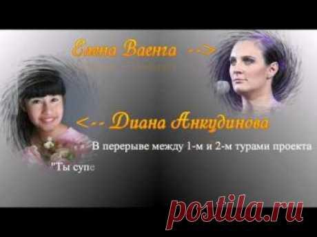 Елена Ваенга, Диана Дива (Анкудинова) - Derniere Danse