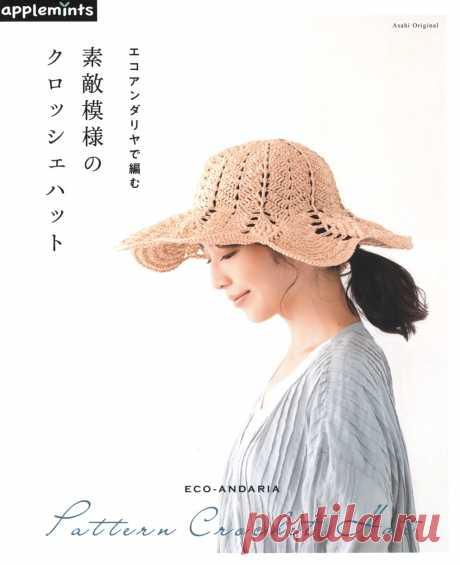 Asahi Original - Pattern Crochet Hat 2020