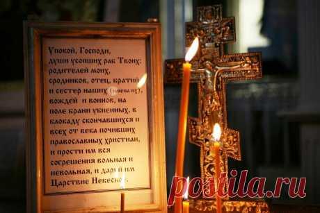 Как правильно поминать усопших в домашней молитве и на службе в храме | Православная Жизнь | Яндекс Дзен