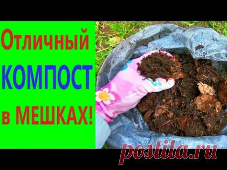 КОМПОСТ в МЕШКАХ - органическое и экологичное удобрение для садово-огородных растений. - YouTube