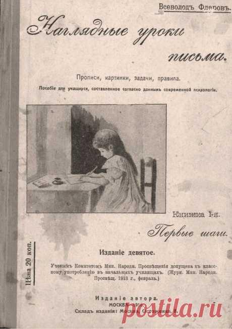 «Наглядные уроки письма» - потрясающая книга 1916 года. Рассказываю, чем она может помочь современным школьникам | В помощь родителям младшего школьника | Яндекс Дзен