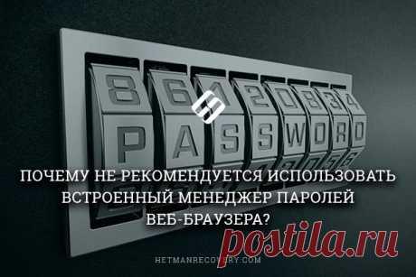 Встроенный менеджер паролей веб-браузера или как нужно хранить пароли