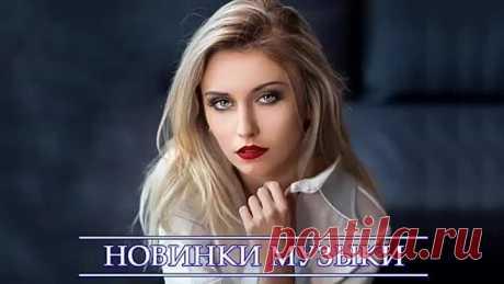 ХИТЫ 2020 ♫ ТОП МУЗЫКА НОЯБРЯ 2020 🎵 НОВИНКИ МУЗЫКИ 2020 🔥 ЛУЧШИЕ ПЕСНИ 2020 🔊 RUSSISCHE MUSIK 2020.mp4