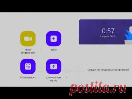 Zoom Как запланировать, создать видеоконференцию! Пошаговая инструкция Windows 10, 8.1, vista, 7, XP