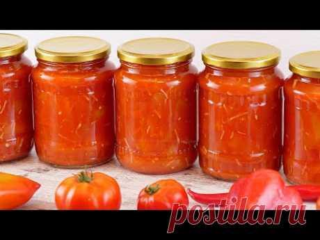 🌶ЛЕЧО из сладкого перца на зиму!🍅Самый удачный рецепт! Сладкий болгарский перец в томатном соусе!