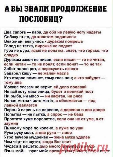 А вы знали продолжение пословиц?  https://www.adme.ru/svoboda-kultura/polnye-versii-poslovic-i-pogovorok-377705/