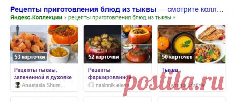 рецепты приготовления блюд из тыквы — Яндекс: нашлось 56млнрезультатов