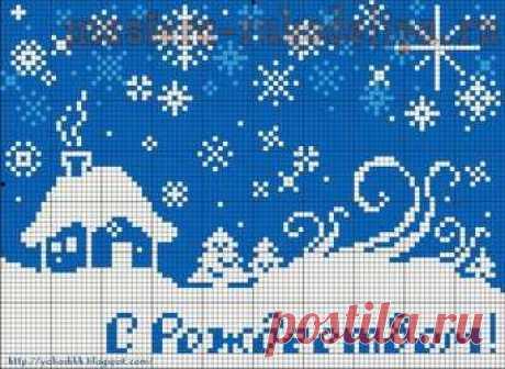 Схема для вышивки крестом: С Рождеством!
