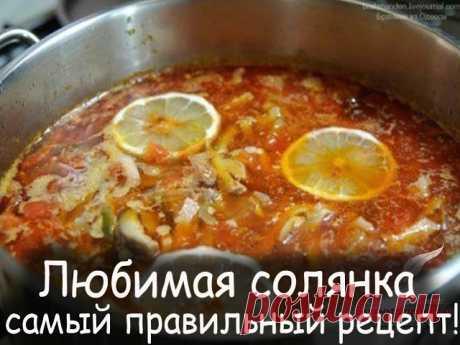 Суп-солянка  Суп-солянка пошаговый рецепт — очень простой рецепт. Его приготовление занимает минимум времени и сил. Кроме того, в качестве мясного компонента можно использовать то, что есть под рукой: сосиски, сардельки, колбасу различных сортов, говядину или свинину.