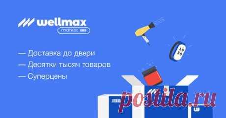 (20+) Бизнес WELLMAX.eu | Facebook