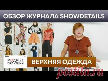Модная верхняя одежда 2020. Обзор журнала Showdetails. Зимние пальто, куртки, теплые костюмы.