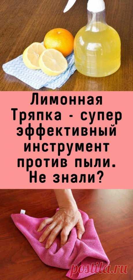 Лимонная Тряпка - супер эффективный инструмент против пыли. Не знали?