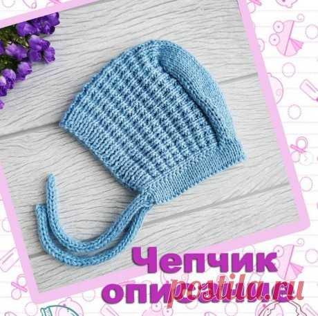 Вяжем спицами чепчик для малыша, Вязание для детей